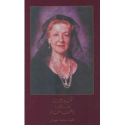 Hommage à Amatu'l-Bahá Rúhíyyih Khánum en arabe