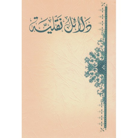 Dala'il Naqliyya , Preuves du Coran en arabe
