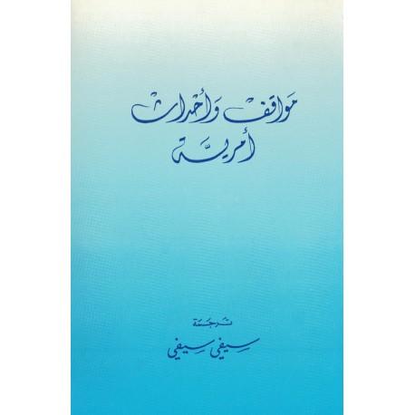 Nawaqif wa-Aahdath Amriyya, Histoires de la vie de Bahá'u'lláh et de 'Abdu'l-Bahá en arabe