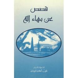 Histoires de Bahá'u'lláh en arabe