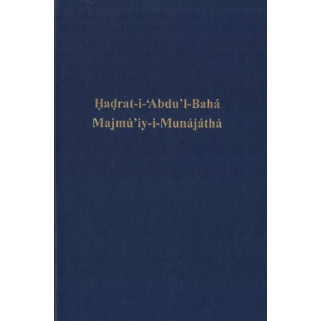 Hadrat-i-'Abdu'-Bahá , Majmú'iy-Munájáthá, Prières de 'Abdu'l-Bahá