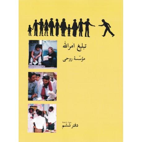 Ruhi - Livre 6 - Enseigner la Cause en persan