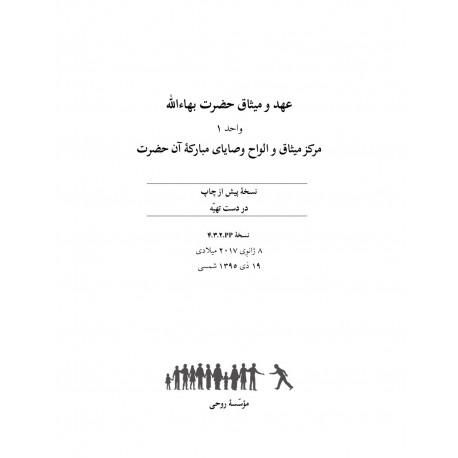 Ruhi - Livre 8 - Unité 1 - en Persan - L'alliance de Bahá'u'lláh - le Centre de l'alliance et son Testament