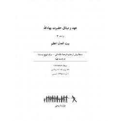 Ruhi - Livre 8 - Unité 3 -en Persan- L'alliance de Bahá'u'lláh - La Maison unviselle de justice